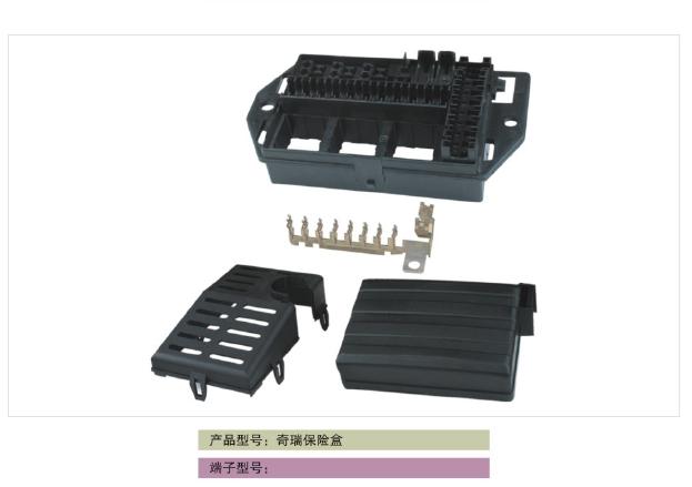 奇瑞保险盒-线束中国
